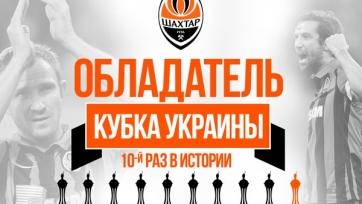«Шахтёр» выиграл Кубок Украины
