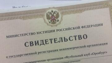 Официально: «Газовик» переименован в «Оренбург»