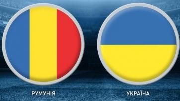 Украинцы провели отличный матч, забив в ворота Румынии четыре мяча