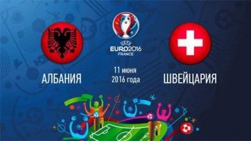 Албания – Швейцария, онлайн-трансляция. Стартовые составы команд