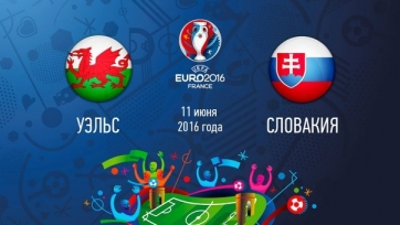 Уэльс – Словакия, онлайн-трансляция. Стартовые составы команд