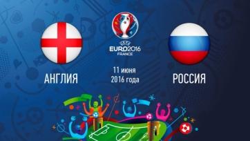 Англия – Россия, онлайн-трансляция. Стартовые составы команд
