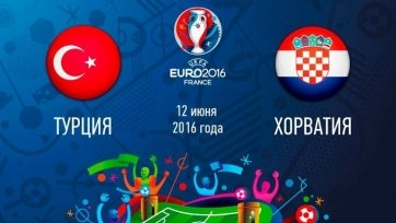 Турция – Хорватия, онлайн трансляция. Стартовые составы команд