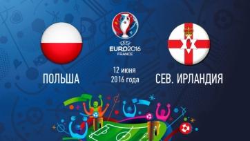 Польша – Северная Ирландия, онлайн-трансляция. Стартовые составы команд