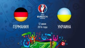 Германия – Украина, онлайн-трансляция. Стартовые составы команд