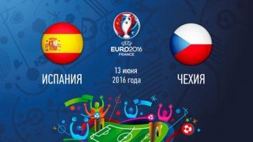 Анонс. Испания – Чехия. Первая игра «Фурии рохи» на пути к защите титула