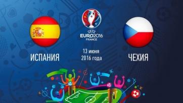 Испания – Чехия, онлайн-трансляция. Стартовые составы команд