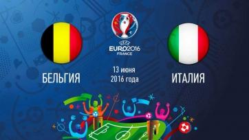 Анонс. Бельгия – Италия. Используй свой момент!