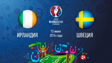 Ирландия – Швеция, онлайн-трансляция. Стартовые составы команд