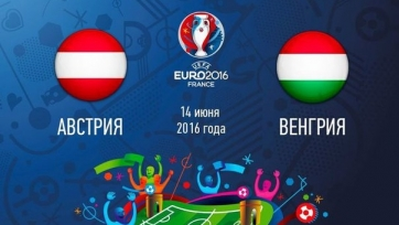 Австрия – Венгрия, онлайн-трансляция. Стартовые составы команд