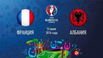Анонс. Франция – Албания. Прийти, увидеть, и… уйти