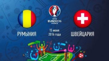 Румыния – Швейцария, онлайн трансляция. Стартовые составы команд