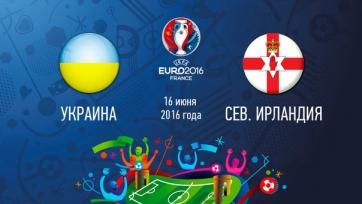 Украина – Северная Ирландия, прямая онлайн трансляция. Стартовые составы команд