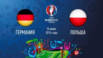 Германия – Польша, прямая онлайн-трансляция. Стартовые составы команд