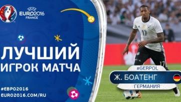 Жером Боатенг стал лучшим игроком матча между Польшей и Германией
