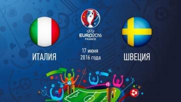 Италия – Швеция, онлайн-трансляция. Стартовые составы команд