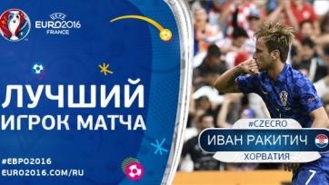 Иван Ракитич признан лучшим игроком матча между хорватами и чехами