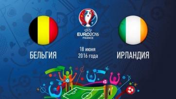 Бельгия – Ирландия, онлайн-трансляция. Стартовые составы команд