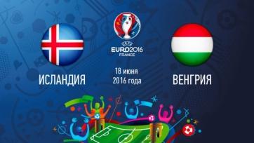 Исландия – Венгрия, онлайн-трансляция. Стартовые составы команд