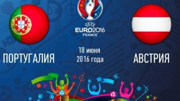 Португалия – Австрия, онлайн-трансляция. Стартовые составы команд