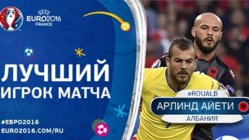 Арлинд Айети – лучший игрок матча между Албанией и Румынией