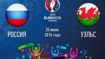 Россия-Уэльс, онлайн-трансляция. Стартовый состав россиян