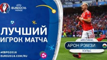 Аарон Рэмси признан лучшим игроком матча между Россией и Уэльсом