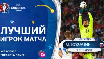 Матуш Козачик – лучший игрок матча между словаками и англичанами