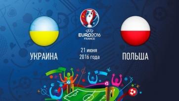 Украина – Польша, онлайн-трансляция. Стартовые составы команд