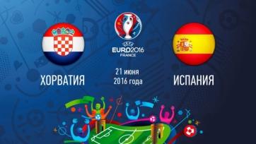 Хорватия – Испания, онлайн-трансляция. Стартовые составы команд