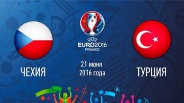 Чехия – Турция, онлайн-трансляция. Стартовые составы команд