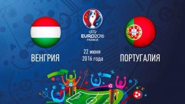 Венгрия – Португалия, онлайн-трансляция. Стартовые составы команд