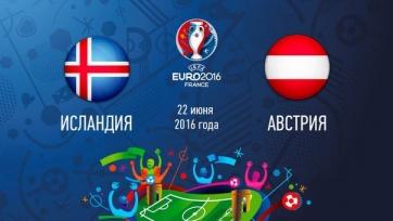 Исландия – Австрия, онлайн-трансляция. Стартовые составы команд