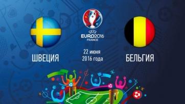 Бельгия – Швеция, онлайн-трансляция. Стартовые составы команд