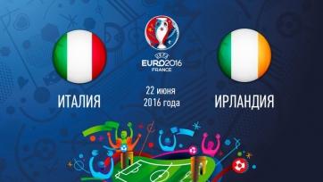 Италия – Ирландия, онлайн-трансляция. Стартовые составы команд
