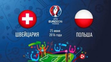 Швейцария – Польша, онлайн-трансляция. Стартовые составы команд