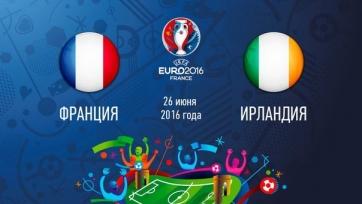 Франция – Ирландия, онлайн-трансляция. Стартовые составы команд