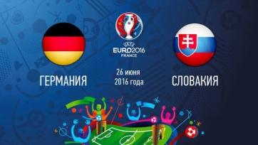 Германия – Словакия, онлайн-трансляция. Стартовые составы команд