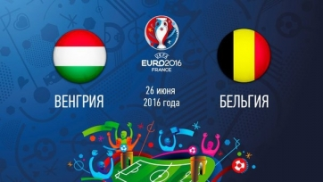 Венгрия – Бельгия, онлайн-трансляция. Стартовые составы команд