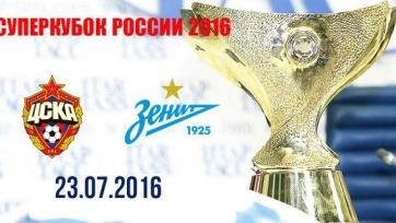 Матч за Суперкубок России состоится на стадионе «Локомотив»