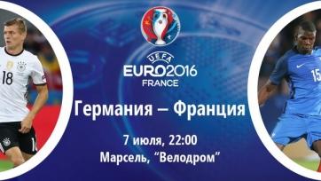 Анонс. Германия – Франция. Теневой финал Евро-2016