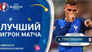 Антуан Гризманн – лучший игрок матча между Францией и Германией