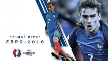 Гризманн – лучший футболист минувшего Евро