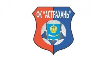 ФК «Астрахань» прекратил своё существование