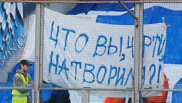 У футболистов «Динамо» приключился очередной конфликт с болельщиками столичного клуба