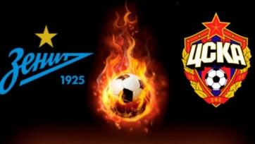 Игра между «Зенитом» и ЦСКА в четвёртом туре РФПЛ перенесена из Москвы в Питер
