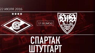 Матч между «Спартаком» и «Штутгартом» начнётся на полчаса позже