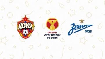 ЦСКА – «Зенит», онлайн-трансляция. Стартовые составы команд