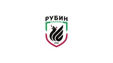 Казанский «Рубин» обзавёлся новым логотипом
