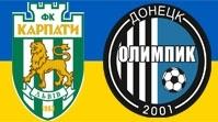 Карпаты - Олимпик Обзор Матча (28.08.2016)